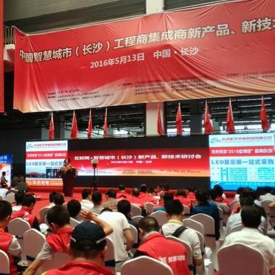 第十六届湖南省安防展会现场直播
