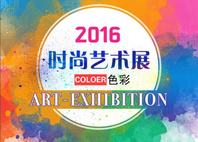 2016时尚艺术展