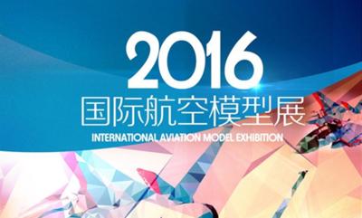 国际航空模型展